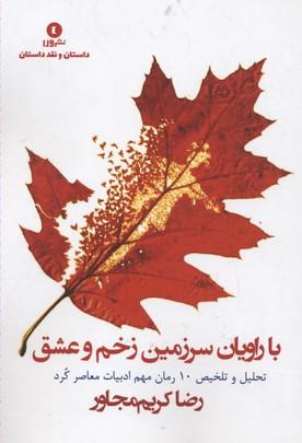 با-راويان-سرزمين-زخم-و-عشق