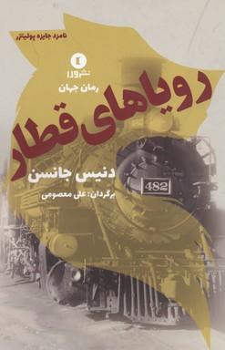 روياهاي-قطار