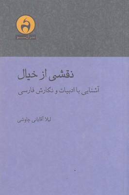 نقشي-از-خيال-آشنايي-با-ادبيات-و-نگارش-فارسي
