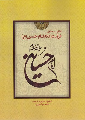 قرآن-در-كلام-امام-حسين