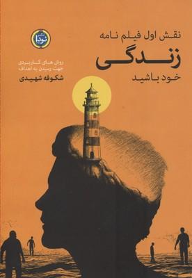 نقش-اول-فيلم-نامه-زندگي-خود-باشيد