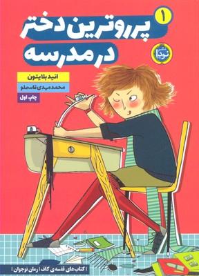 پرروترين-دختر-در-مدرسه(همراه-با-تابلو)