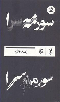 سورمه-سرا