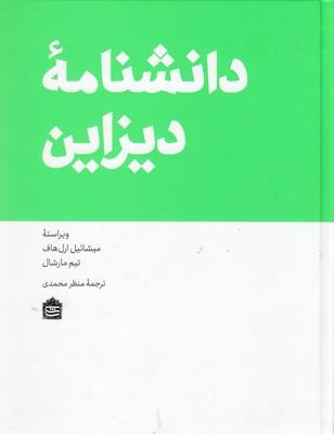 دانشنامه-ديزاين