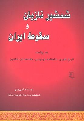شمشير-تازيان-و-سقوط-ايران