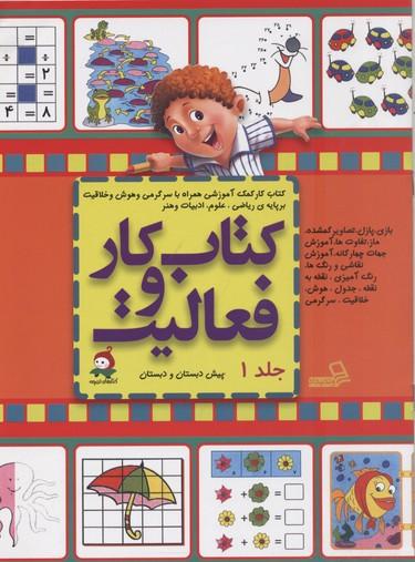 كتاب-كار-و-فعاليت-جلد1