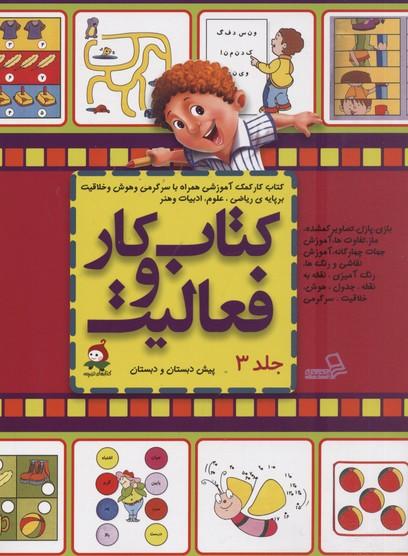 كتاب-كار-و-فعاليت-جلد
