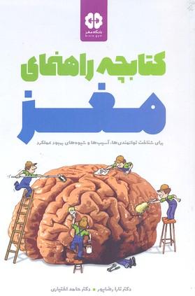 كتابچه-راهنماي-مغز