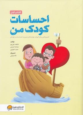 كتاب كار-احساسات كودك من(رحلي)مهرسا