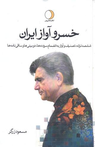 خسرو-آواز-ايران