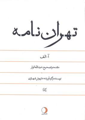 تهران-نامه-آ-الف