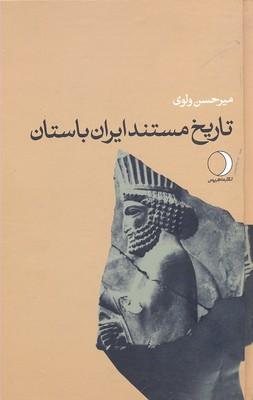 تاريخ-مستند-ايران-باستان