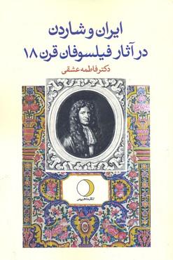 ايران-و-شاردن-در-آثار-فيلسوفان-قرن-18