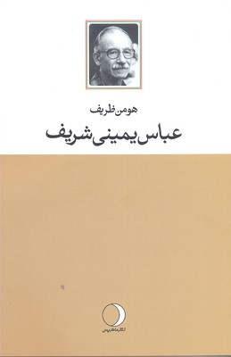 عباس-يميني-شريف
