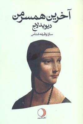 آخرين-همسر-من