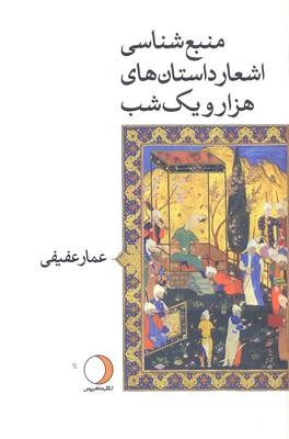 منبع-شناسي-اشعار-داستان-هاي-هزار-و-يك-شب