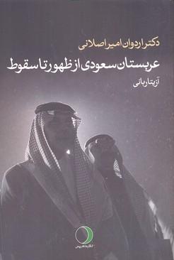 عربستان-سعودي-از-ظهور-تا-سقوط