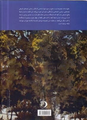 تصویر طهران نامه آ-الف