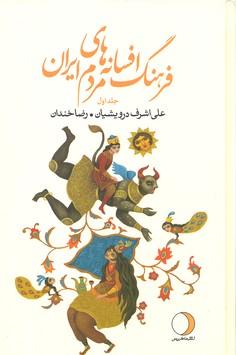 فرهنگ-افسانه-هاي-مردم-ايران-1