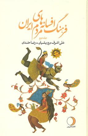 فرهنگ-افسانه-هاي-مردم-ايران-2