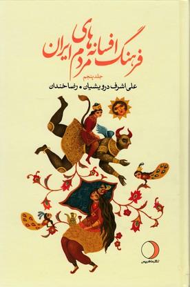 فرهنگ-افسانه-هاي-مردم-ايران-5