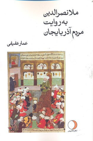 ملانصرالدين-به-روايت-مردم-آذربايجان