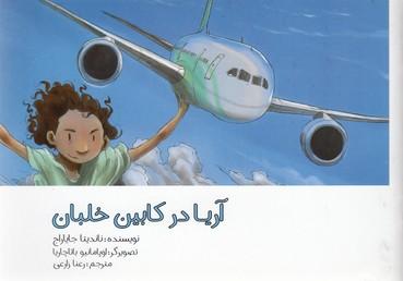 آريا-در-كابين-خلبان