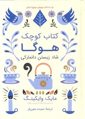 كتاب-كوچك-هوگا-شاد-زيستن-دانماركي