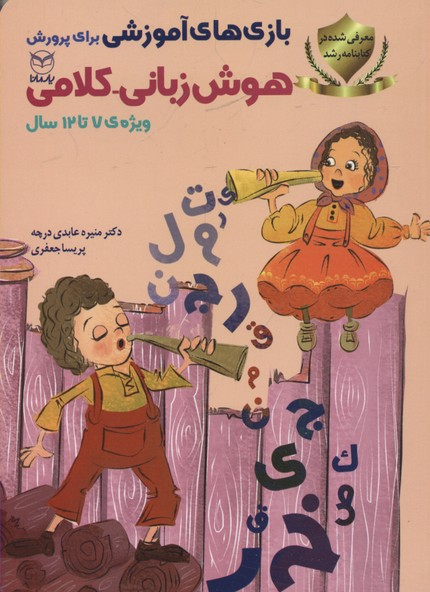 بازی-های-آموزشی-برای-پرورش-هوش-زبانی-کلامی
