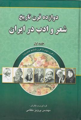 دوازده-قرن-تاريخ-شعر-و-ادب-در-ايران1-