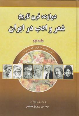 دوازده-قرن-تاريخ-شعر-و-ادب-در-ايران2-