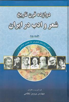 دوازده-قرن-تاريخ-شعر-و-ادب-در-ايران3-