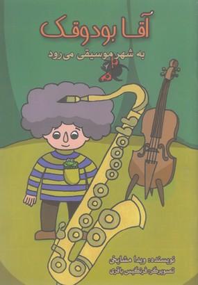 آقا-بودوقك-به-شهر-موسيقي-مي-رود