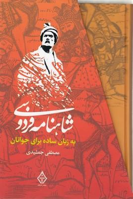 شاهنامه-فردوسي-به-زبان-ساده-براي-جوانان