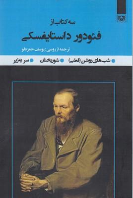 سه-كتاب-از-فئودور-داستايفسكي