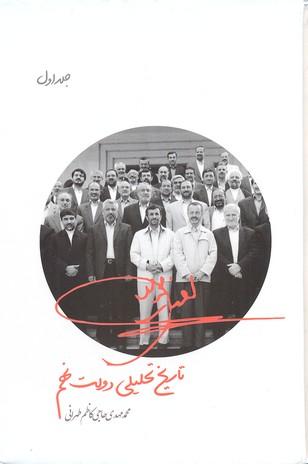 تاريخ-تحليلي-دولت-نهم-جلد-1-