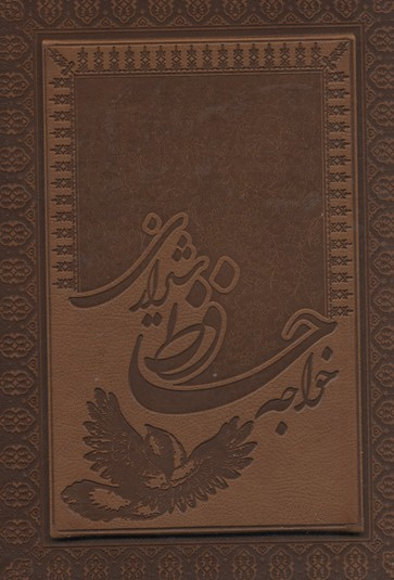 ديوان-خواجه-حافظ-شيرازي(معطر-چرم-جعبه-دار)