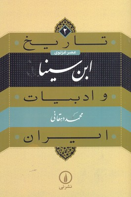 تاريخ-و-ادبيات-ايران(2)ابن-سينا