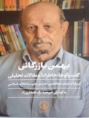 بهمن-بازرگاني