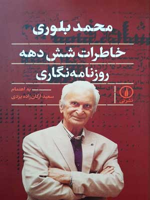 محمد-بلوري-خاطرات-شش-دهه-روزنامه-نگاري