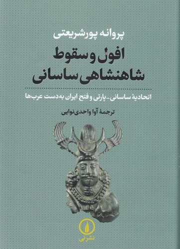 افول-و-سقوط-شاهنشاهي-ساساني