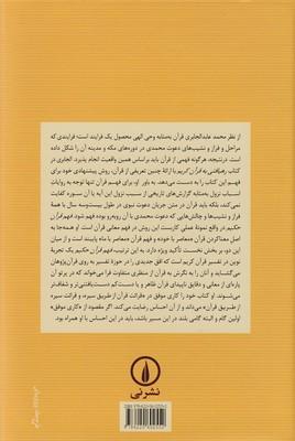فهم-قرآن-حكيم-اول-دوم