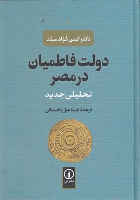 دولت-فاطمیان-در-مصر
