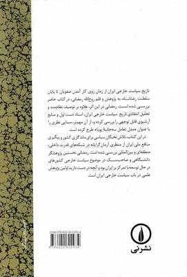 تصویر تاريخ سياست خارجي ايران