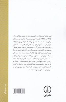 تصویر جايگاه حقوقي غيرمسلمانان درفقه شيعه وقوانين ايران