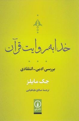 خدا-به-روايت-قرآن