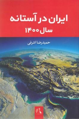 ايران-در-آستانه-سال-1400