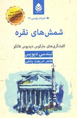 شمش-نقره-ادبيات-پليسي-17