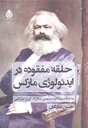 حلقه-مفقوده-در-ايدئولوژي-ماركس