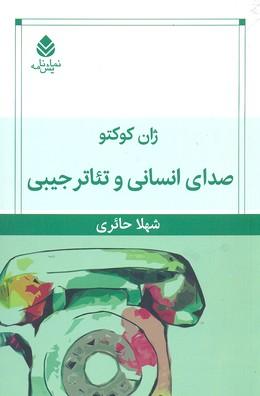 صداي-انساني-و-تئاتر-جيبي